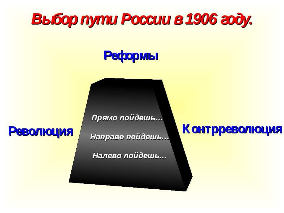 Выбор пути России в 1906 году. Прямо пойдешь… Направо пойдешь… Налево пойдешь...