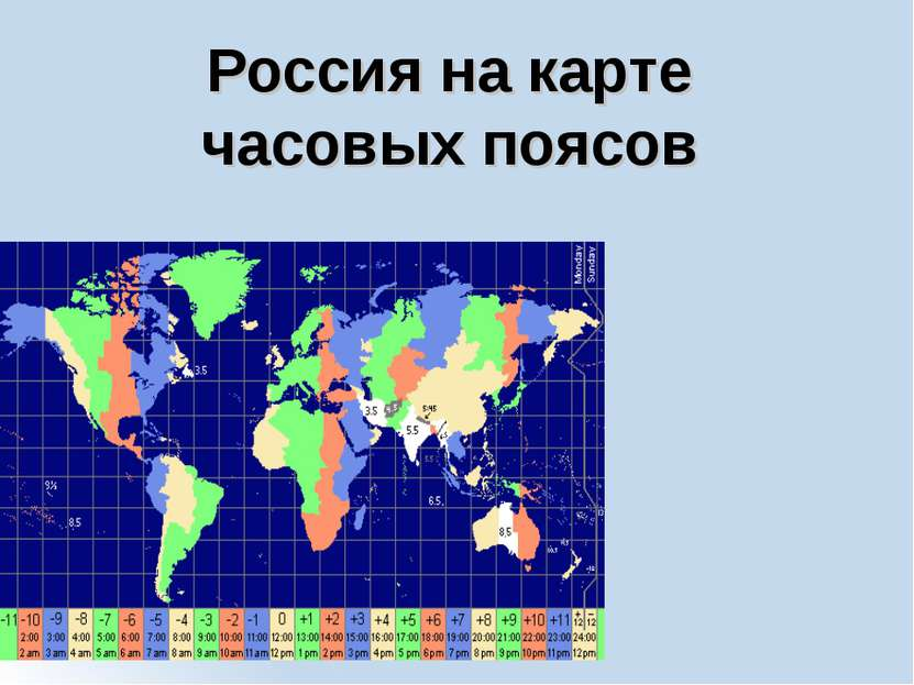 Россия на карте часовых поясов