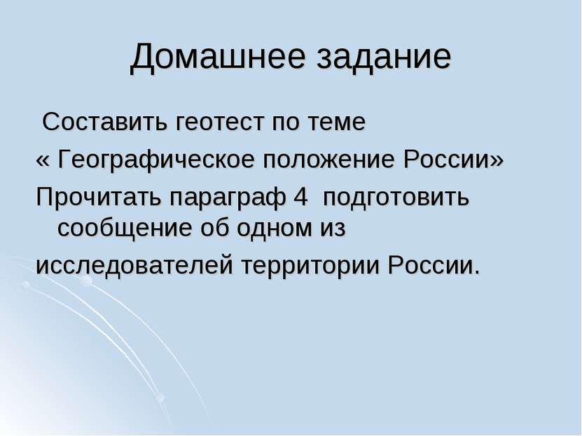 Домашнее задание Составить геотест по теме « Географическое положение России»...