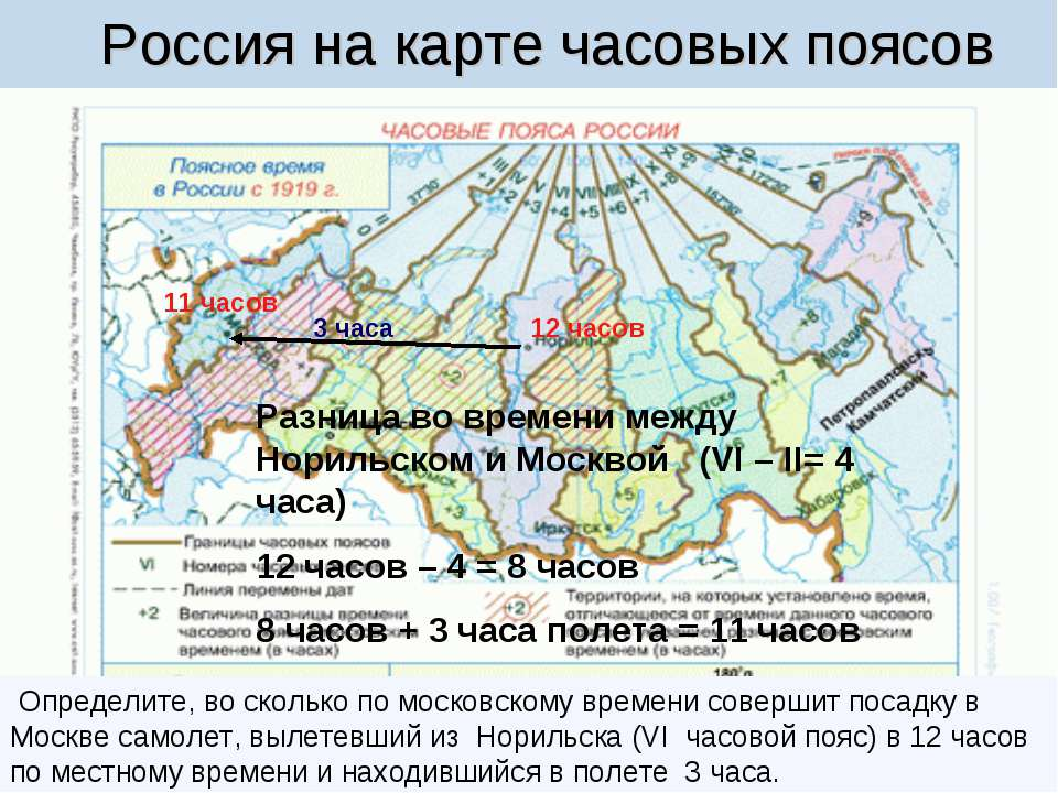 Россия на карте часовых поясов В каком часовом поясе расположен населенный пу...
