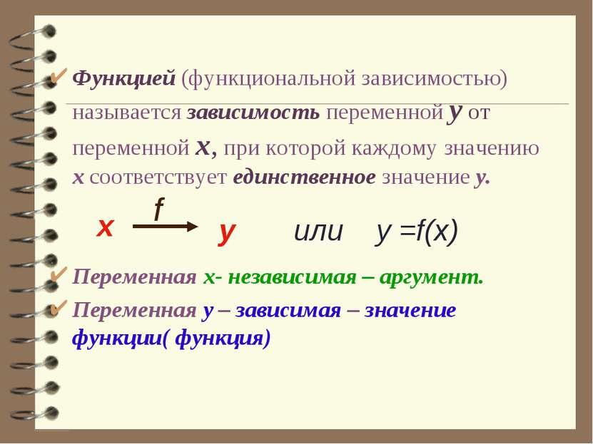 Функцией (функциональной зависимостью) называется зависимость переменной у от...