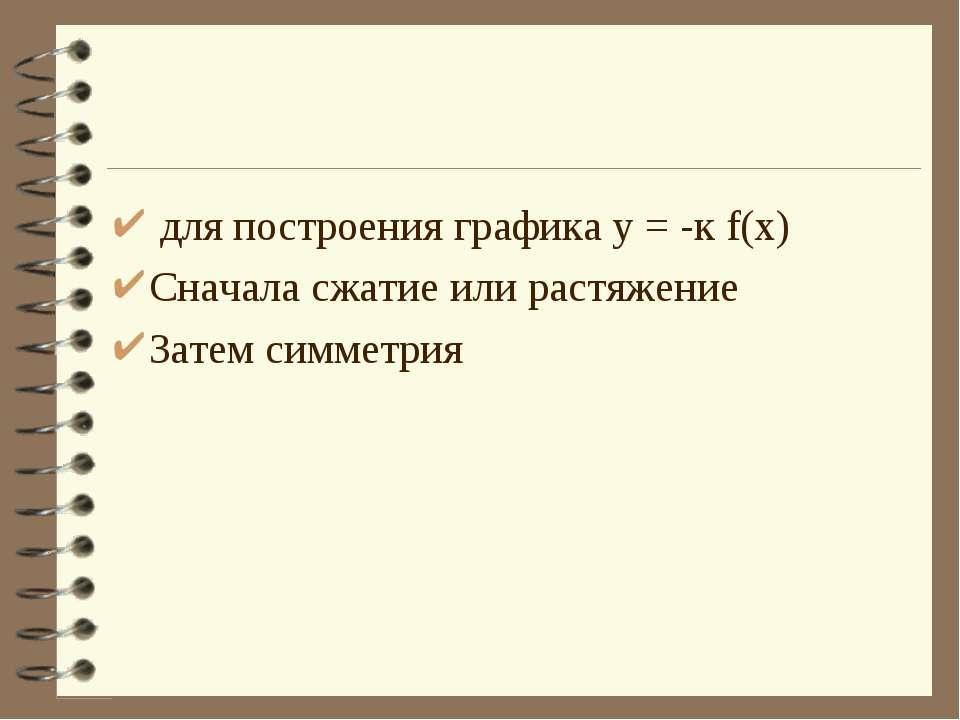 для построения графика у = -к f(х) Сначала сжатие или растяжение Затем симметрия