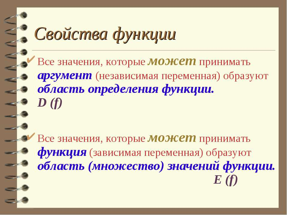 Свойства функции Все значения, которые может принимать аргумент (независимая ...