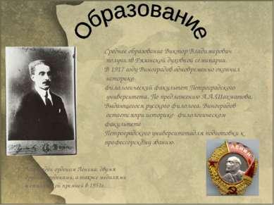 Среднее образование Виктор Владимирович получилв Рязанской духовной семинарии...
