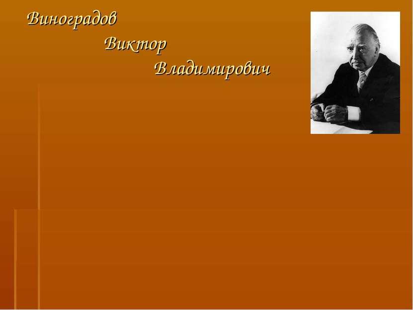 Виноградов Виктор Владимирович