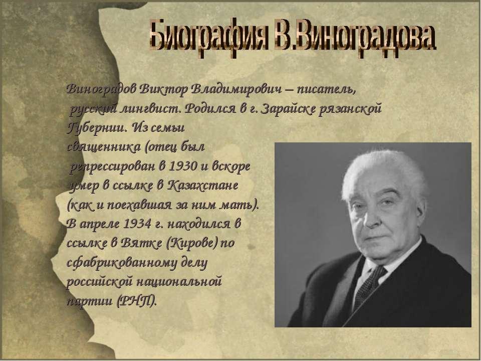 Виноградов Виктор Владимирович – писатель, русский лингвист. Родился в г. Зар...