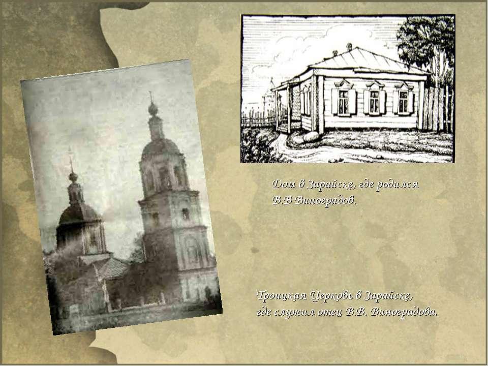 Дом в Зарайске, где родился В.В Виноградов. Троицкая Церковь в Зарайске, где ...