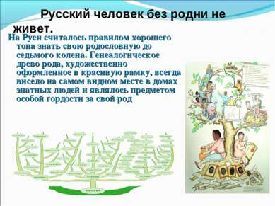 Русский человек без родни не живет. На Руси считалось правилом хорошего тона ...