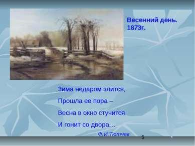 Весенний день. 1873г. Зима недаром злится, Прошла ее пора – Весна в окно стуч...