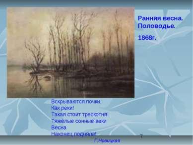 Ранняя весна. Половодье. 1868г. Вскрываются почки, Как реки! Такая стоит трес...