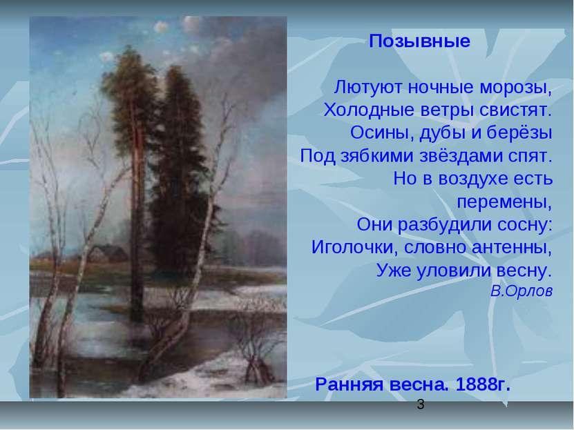 Ранняя весна. 1888г. Позывные Лютуют ночные морозы, Холодные ветры свистят. ...