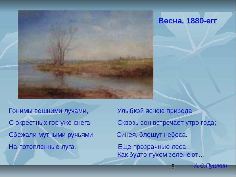 Весна. 1880-егг Гонимы вешними лучами, Улыбкой ясною природа С окрестных гор ...