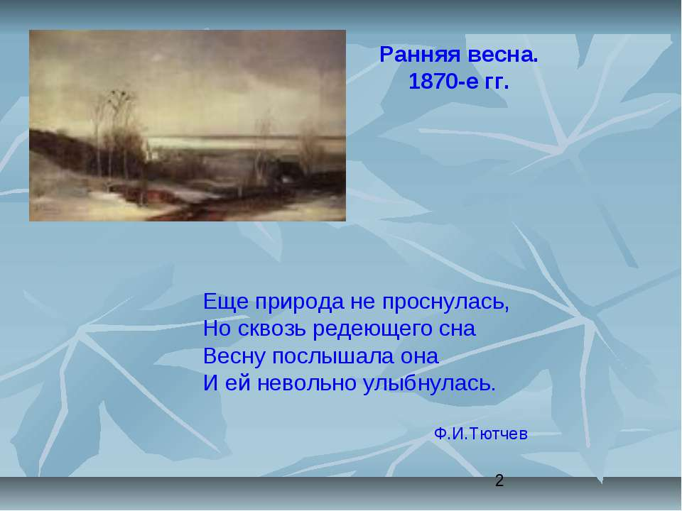 Ранняя весна. 1870-е гг. Еще природа не проснулась, Но сквозь редеющего сна В...