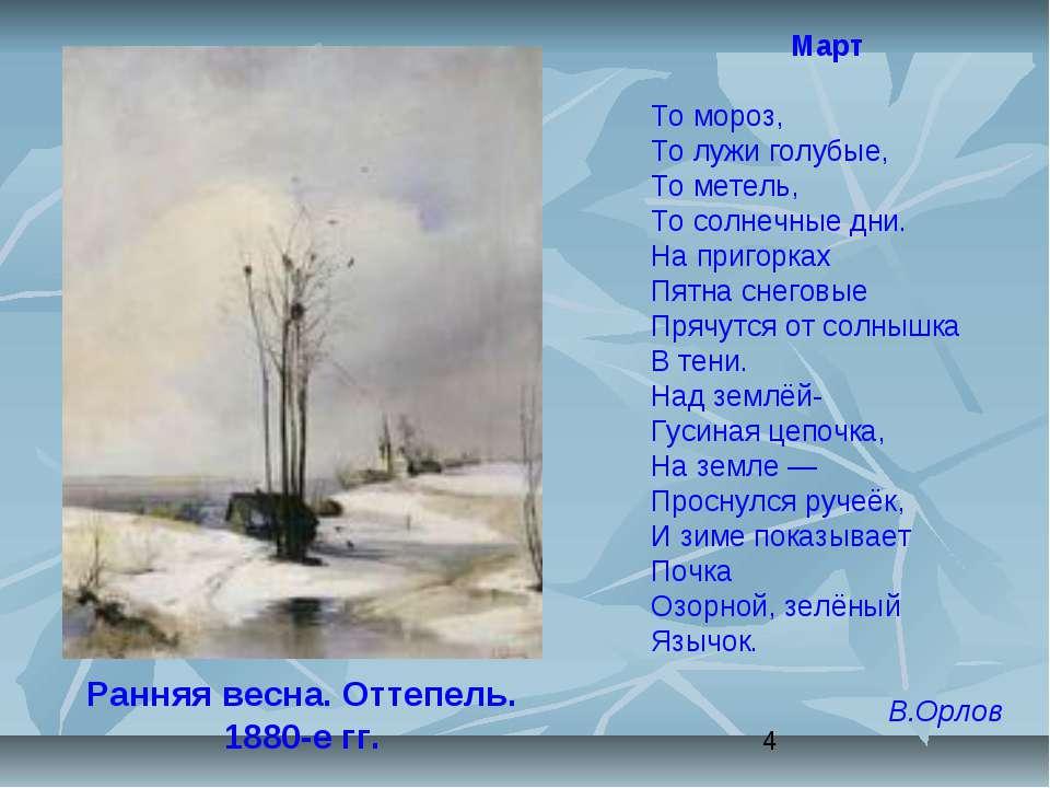 Ранняя весна. Оттепель. 1880-е гг. Март То мороз, То лужи голубые, То метель,...
