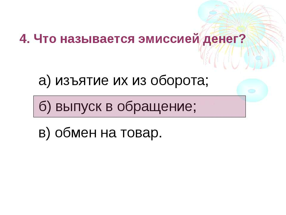 4. Что называется эмиссией денег? а) изъятие их из оборота; б) выпуск в обращ...