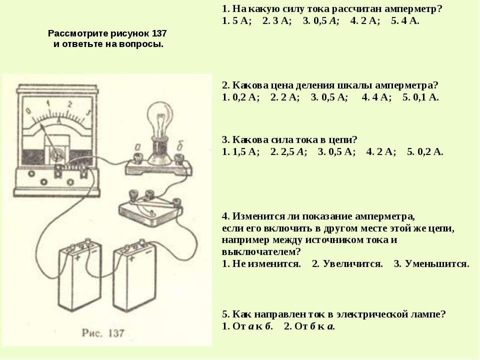 Рассмотрите рисунок 137 и ответьте на вопросы. Рассмотрите рисунок 137 и отве...