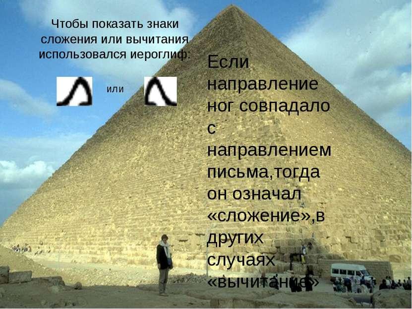 Чтобы показать знаки сложения или вычитания использовался иероглиф: или Если ...