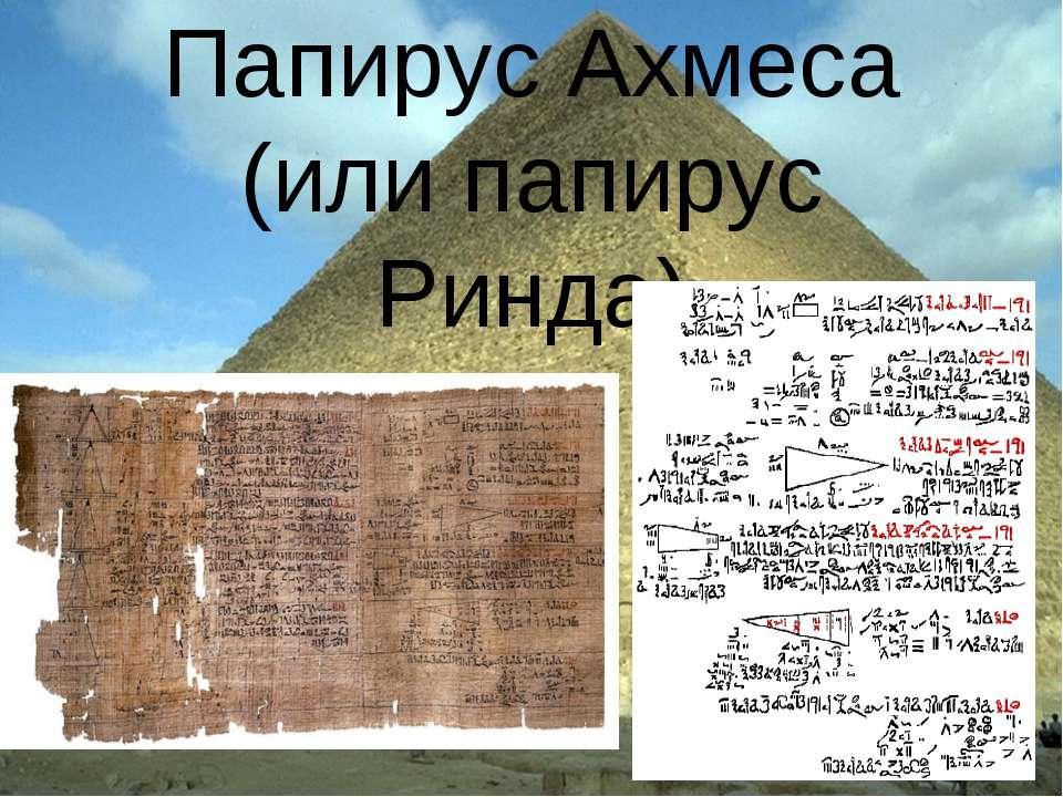 Папирус Ахмеса (или папирус Ринда)