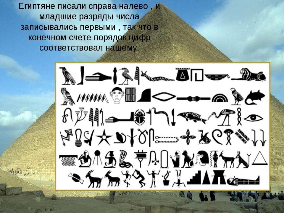 Египтяне писали справа налево , и младшие разряды числа записывались первыми ...