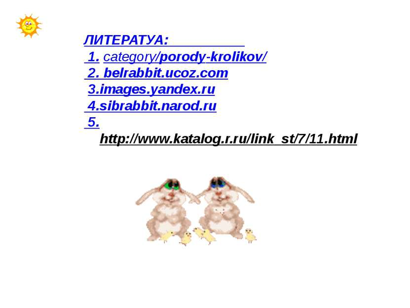 ЛИТЕРАТУА: 1. category/porody-krolikov/ 2. belrabbit.ucoz.com 3.images.yandex...