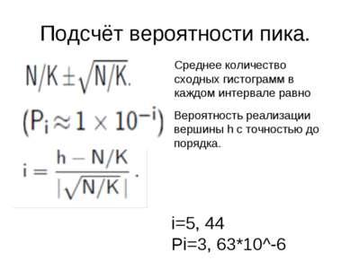 Подсчёт вероятности пика. Среднее количество сходных гистограмм в каждом инте...