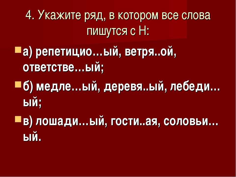 4. Укажите ряд, в котором все слова пишутся с Н: а) репетицио…ый, ветря..ой, ...