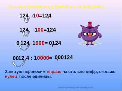 Деление десятичных дробей на 10,100,1000,… 124 10=124 : 124 100=124 124 1000=...