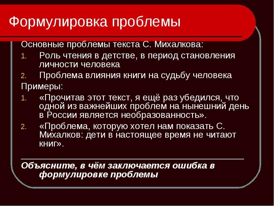 Формулировка проблемы Основные проблемы текста С. Михалкова: Роль чтения в де...