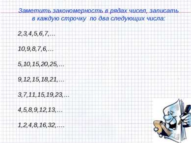 Заметить закономерность в рядах чисел, записать в каждую строчку по два следу...