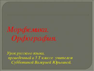 Морфемика. Орфография. Урок русского языка, проведенный в 5 Т классе учителем...