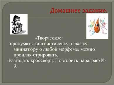 -Творческое: придумать лингвистическую сказку-миниатюру о любой морфеме, можн...