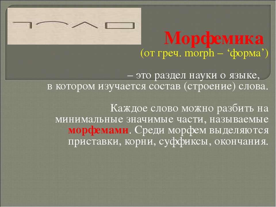 Морфемика (от греч. morph – 'форма') – это раздел науки о языке, в котором из...