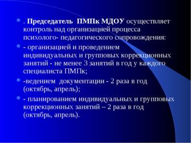 . Председатель ПМПк МДОУ осуществляет контроль над организацией процесса псих...
