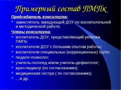 Примерный состав ПМПк Председатель консилиума: заместитель заведующей ДОУ по ...