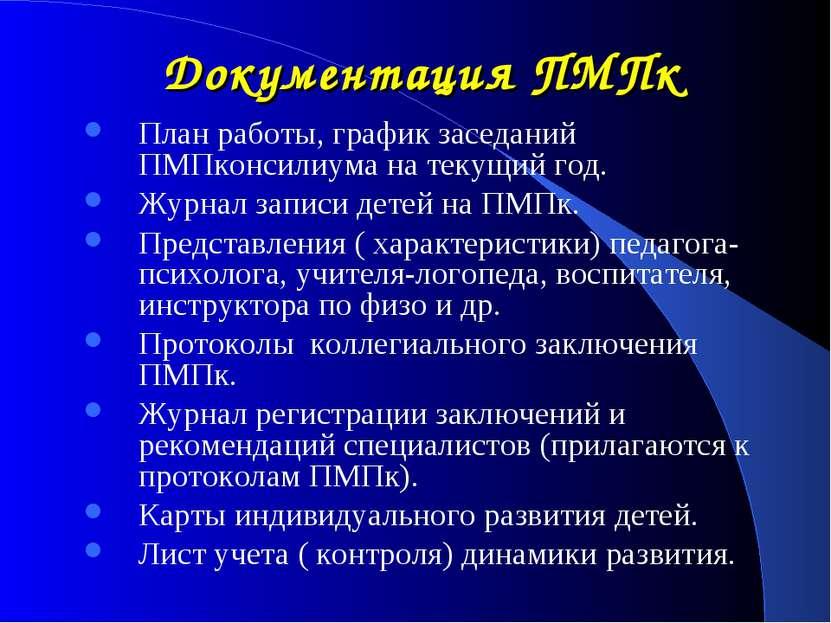 Документация ПМПк План работы, график заседаний ПМПконсилиума на текущий год....