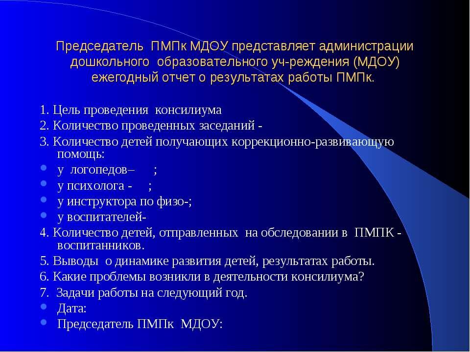 Председатель ПМПк МДОУ представляет администрации дошкольного образовательног...