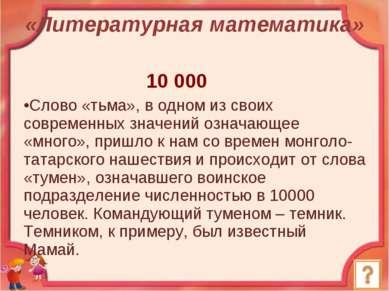 10 000 Слово «тьма», в одном из своих современных значений означающее «много»...