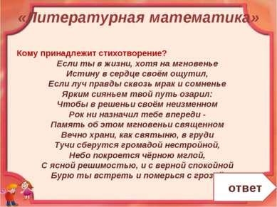 «Литературная математика» Кому принадлежит стихотворение? Если ты в жизни, хо...