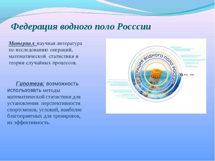 Федерация водного поло Росссии Материал: научная литература по исследованию о...