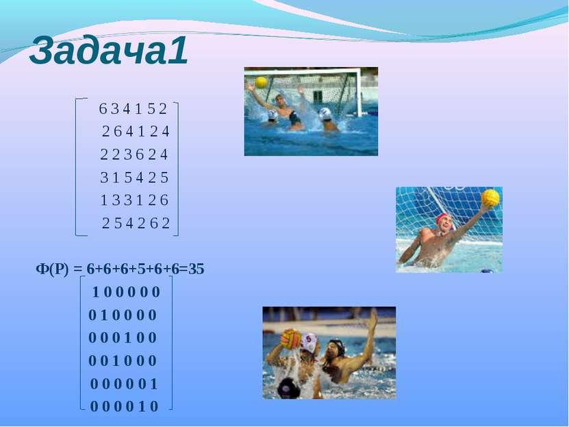 Задача1 6 3 4 1 5 2 2 6 4 1 2 4 2 2 3 6 2 4 3 1 5 4 2 5 1 3 3 1 2 6 2 5 4 2 6...