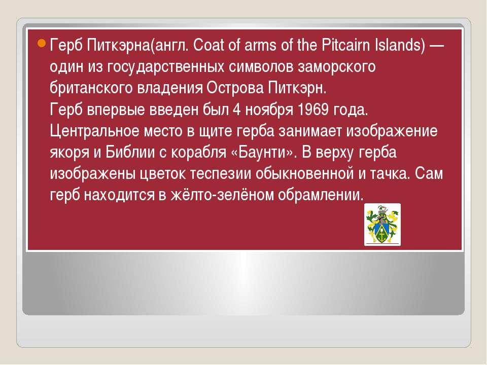 Герб Питкэрна(англ. Coat of arms of the Pitcairn Islands) — один из государст...
