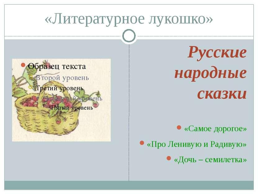 «Литературное лукошко» Русские народные сказки «Самое дорогое» «Про Ленивую и...