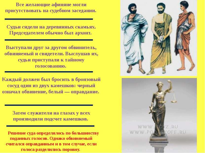 Все желающие афиняне могли присутствовать на судебном заседании. Судьи сидели...
