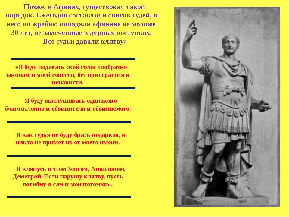 Позже, в Афинах, существовал такой порядок. Ежегодно составляли список судей,...
