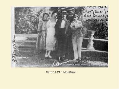Лето 1923 г. Montfleuri
