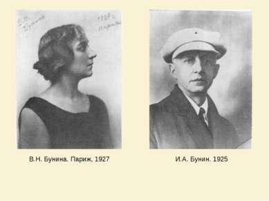 В.Н. Бунина. Париж, 1927 И.А. Бунин. 1925