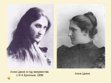 Анна Цакни в год замужества с И А Буниным. 1898 Анна Цакни
