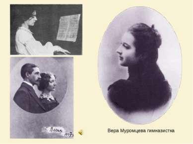 Вера Муромцева гимназистка