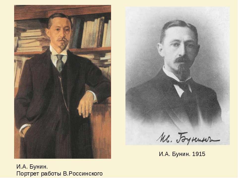 И.А. Бунин. 1915 И.А. Бунин. Портрет работы В.Россинского