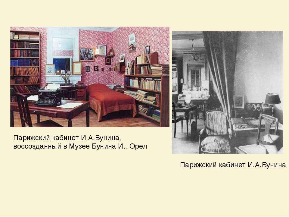 Парижский кабинет И.А.Бунина, воссозданный в Музее Бунина И., Орел Парижский ...
